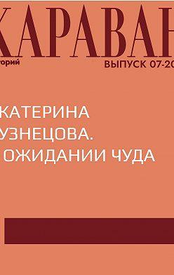 Мария Черницына - Екатерина Кузнецова. В ожидании чуда
