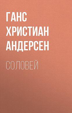 Ганс Андерсен - Соловей