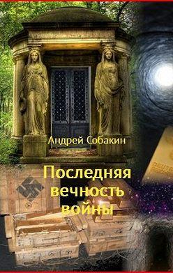 Андрей Собакин - Последняя вечность войны