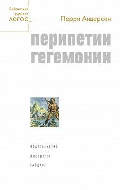 Перри Андерсон - Перипетии гегемонии
