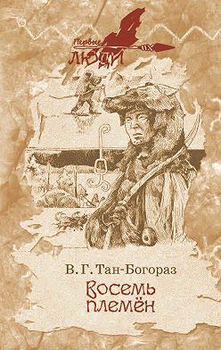 Владимир Тан-Богораз - Восемь племен