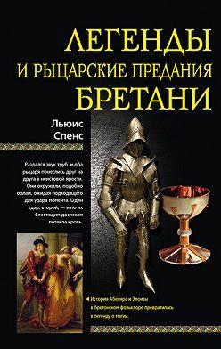 Льюис Спенс - Легенды и рыцарские предания Бретани