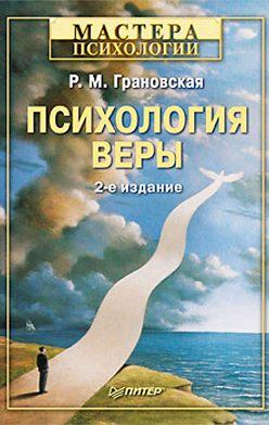 Рада Грановская - Психология веры