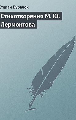 Степан Бурачок - Стихотворения М.Ю.Лермонтова