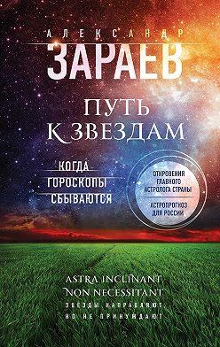 Александр Зараев - Путь к звездам. Когда гороскопы сбываются