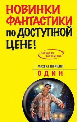 Михаил Кликин - Один