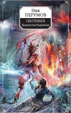 Ник Перумов - Охотники. Пророчества Разрушения
