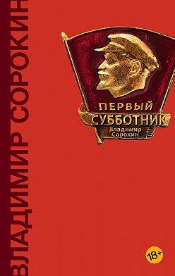 Владимир Сорокин - Первый субботник (сборник)