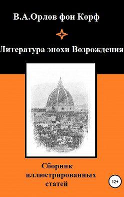 Валерий Орлов фон Корф - Литература эпохи Возрождения