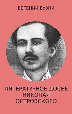 Евгений Бузни - Литературное досье Николая Островского