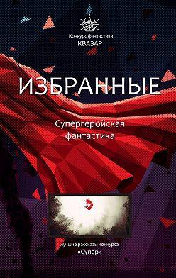 Алексей Жарков - Избранные. Супергеройская фантастика