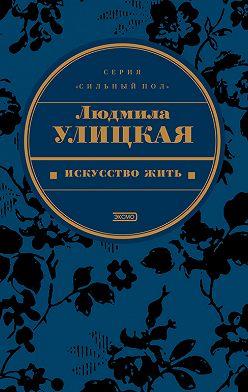Людмила Улицкая - Явление природы