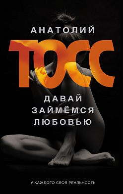 Анатолий Тосс - Давай займемся любовью