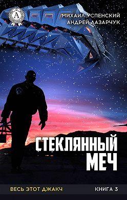 Михаил Успенский - Стеклянный меч