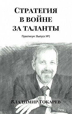 Владимир Токарев - Стратегия ввойне заталанты. Практикум: Выпуск№1