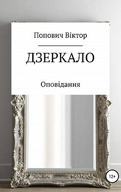 Виктор Попович - Дзеркало