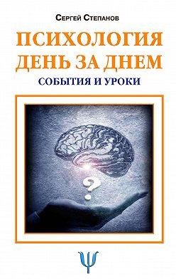 Сергей Степанов - Психология день за днем. События и уроки