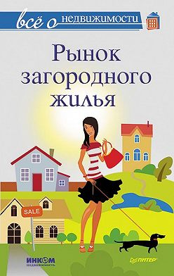 Коллектив авторов - Все о недвижимости. Рынок загородного жилья
