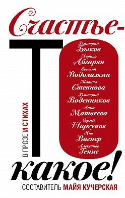 Алексей Слаповский - Счастье-то какое! (сборник)