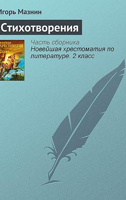 Игорь Мазнин - Стихотворения