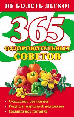 Лилия Гурьянова - 365 оздоровительных советов