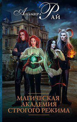 Альмира Рай - Магическая академия строгого режима