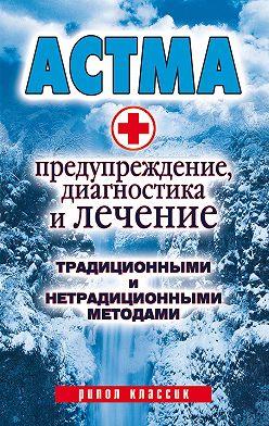 Unidentified author - Астма. Предупреждение, диагностика и лечение традиционными и нетрадиционными методами