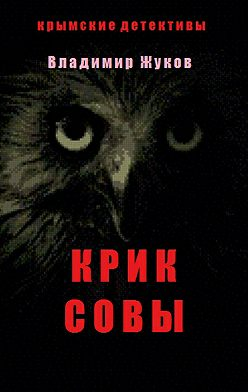 Владимир Жуков - Крик совы