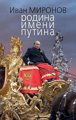 Иван Миронов - Родина имени Путина