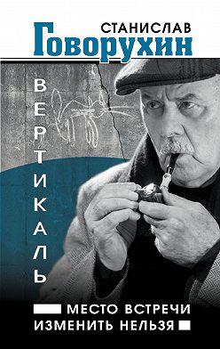 Станислав Говорухин - Вертикаль. Место встречи изменить нельзя