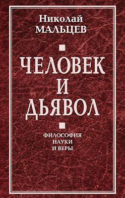 Николай Мальцев - Человек и дьявол. Философия науки и веры