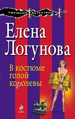 Елена Логунова - В костюме голой королевы