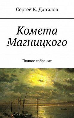 Сергей Данилов - Комета Магницкого. Полное собрание