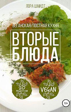 Лора Шмидт - Вторые блюда. Вегетарианская постные блюда. Книга 2