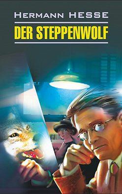 Герман Гессе - Der Steppenwolf / Степной волк. Книга для чтения на немецком языке