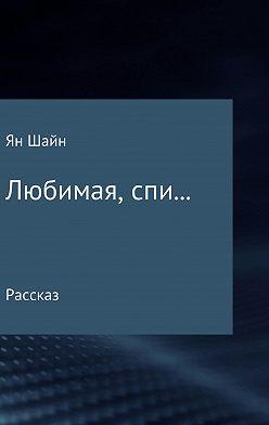 Ян Шайн - Любимая, спи…
