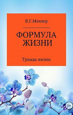 ВИКТОР МЭЛЛЕР - Формула жизни