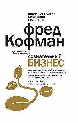 Фред Кофман - Сознательный бизнес