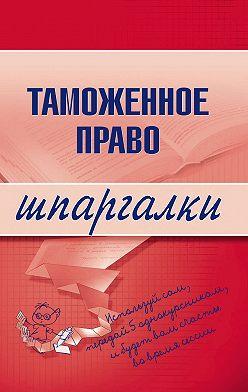 В. Чинько - Таможенное право