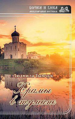 Людмила Тымчук - Храмы в тумане