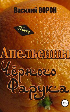 Василий Ворон - Апельсины Черного Фарука