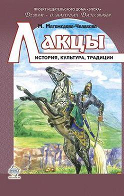 Мариян Магомедова-Чалабова - Лакцы. История, культура, традиции