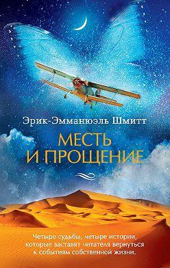Эрик-Эмманюэль Шмитт - Месть и прощение (сборник)