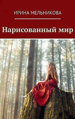 Ирина Мельникова - Нарисованный мир