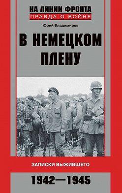 Юрий Владимиров - В немецком плену. Записки выжившего. 1942-1945