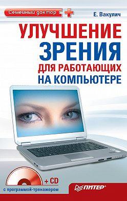 Екатерина Вакулич - Улучшение зрения для работающих на компьютере