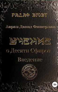 Аврам Фишерман - Учение о десяти сфирот. Введение