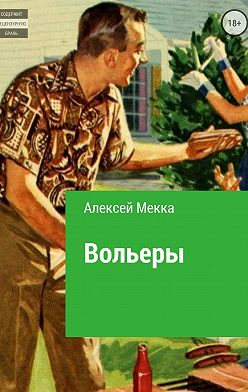 Алексей Мекка - Вольеры