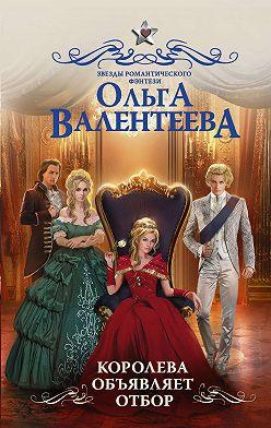Ольга Валентеева - Королева объявляет отбор