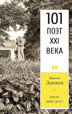 Максим Замшев - Икар мне друг